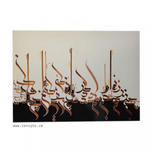 تابلو شعر حافظ - تابلو تابلو چرخ برهم زنم ار غیر مرادم گردد